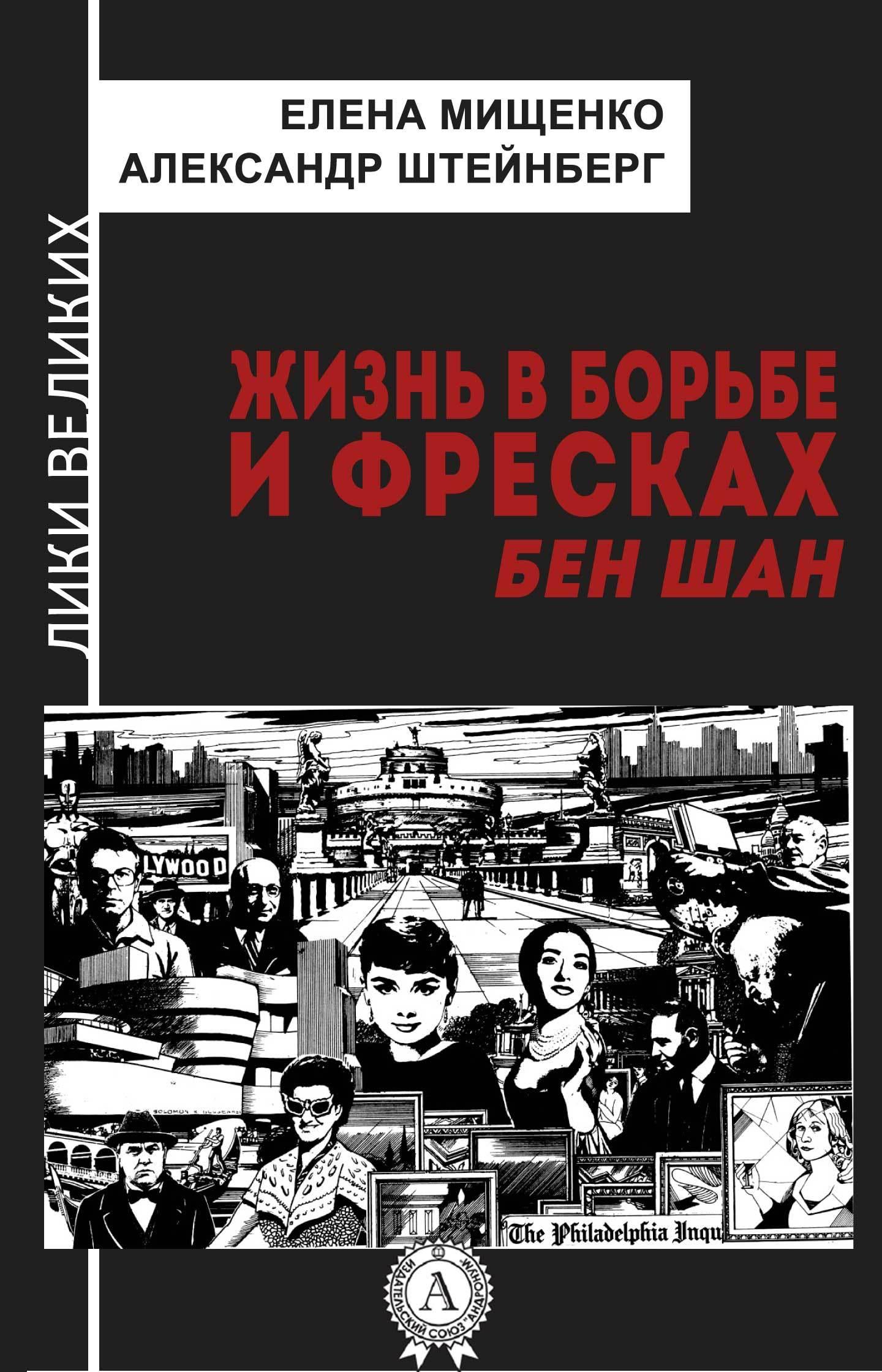 Обложка книги Жизнь в борьбе и фресках. Бен Шан, автор Мищенко, Елена