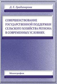 Градинарова, Дарья  - Совершенствование государственной поддержки сельского хозяйства региона в современных условиях