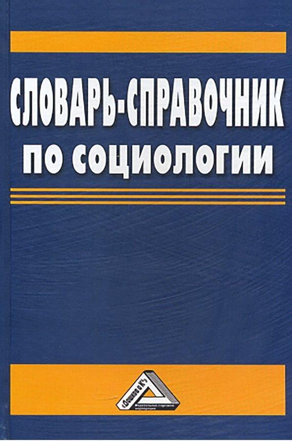бесплатно В. М. Капицын Скачать Словарь-справочник по социологии