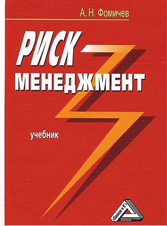 Андрей Фомичев Риск-менеджмент сигел д фьючерсные рынки портфельные стратегии управление рисками и арбитраж