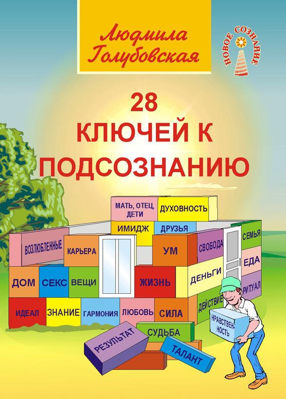 Людмила Голубовская 28 ключей к подсознанию