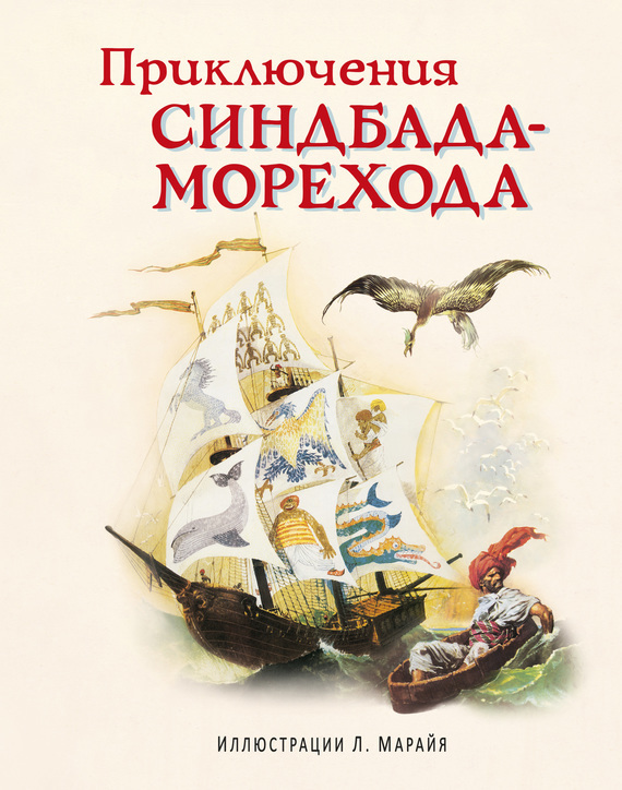 Народное творчество Приключения Синдбада-морехода шахразада похождения синдбада морехода