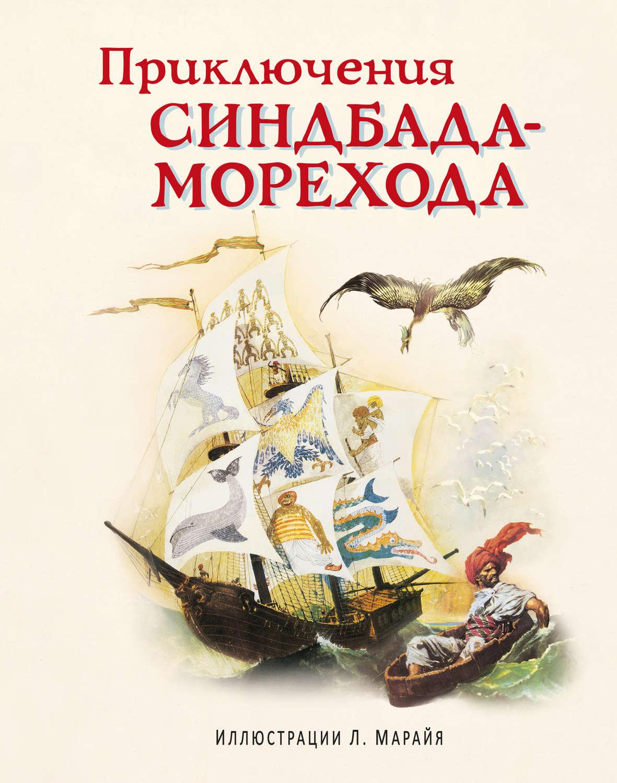 Приключения синдбада морехода скачать книгу в fb2