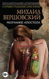 Вершовский, Михаил  - Молчание Апостола
