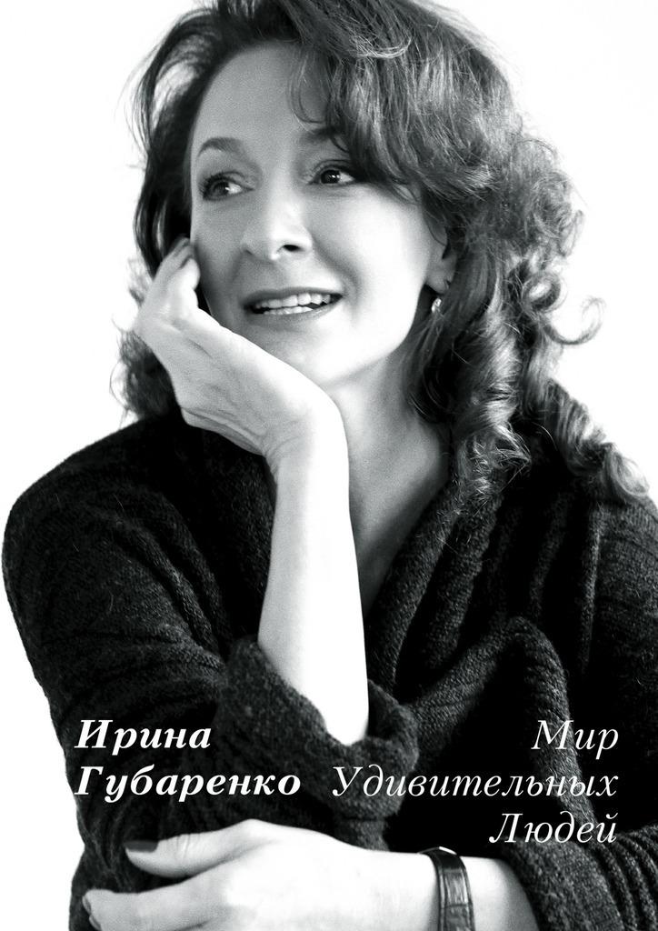 бесплатно Ирина Губаренко Скачать Мир удивительных людей