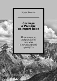 Артем Ковалев - Легенда оРыцаре насеромконе