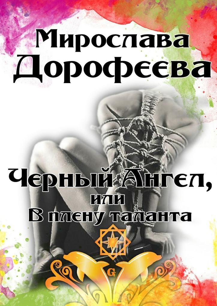 Мирослава Дорофеева бесплатно
