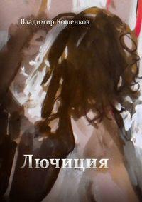 Кошенков, Владимир  - Лючиция