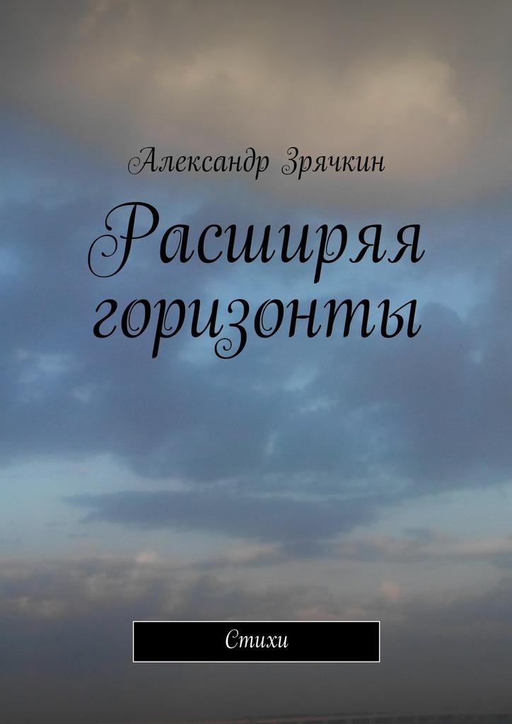 Александр Зрячкин Расширяя горизонты александр филимонов неси добро