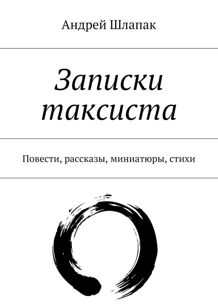 Андрей Шлапак Записки таксиста первов м рассказы о русских ракетах книга 2
