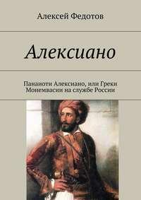 Федотов, Алексей Викторович  - Алексиано