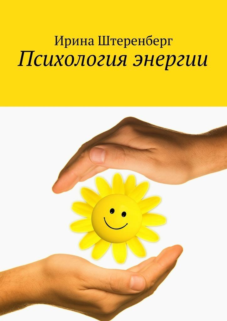 Скачать Ирина Штеренберг бесплатно Психология энергии