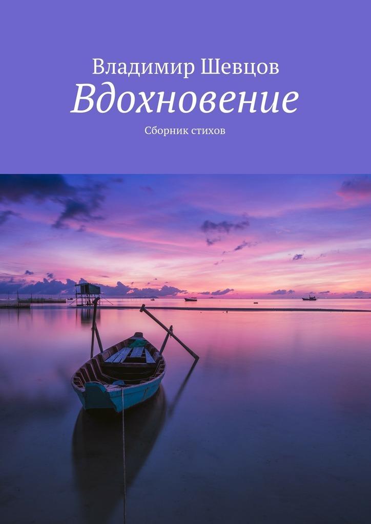 Владимир Шевцов Вдохновение владимир холменко мистификации души