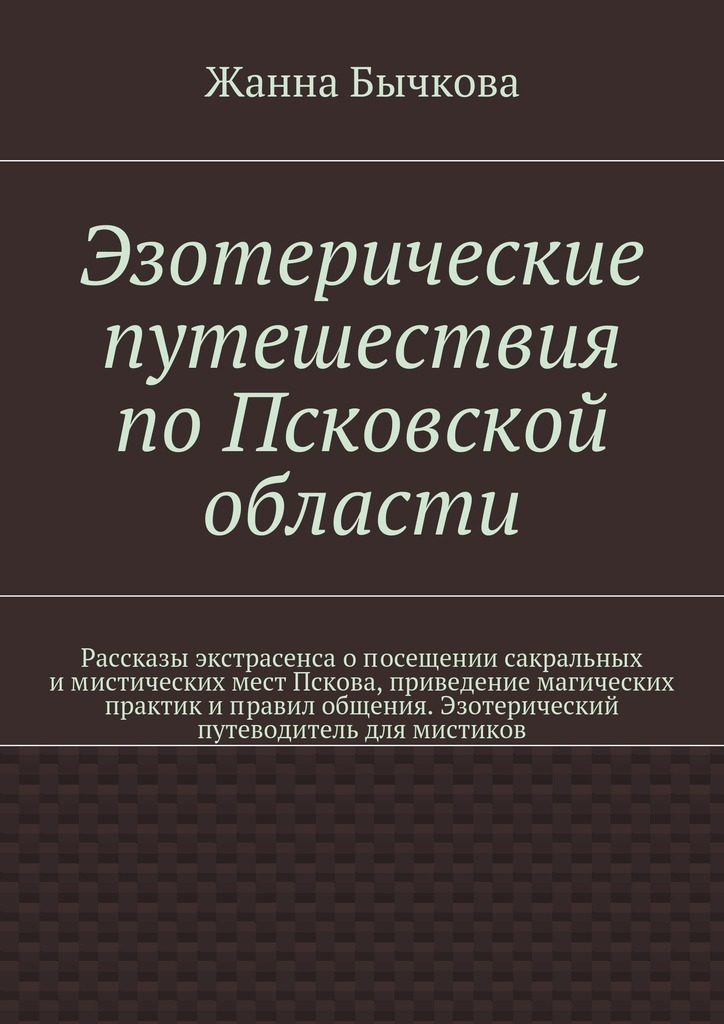 Жанна Викторовна Бычкова Эзотерические путешествия поПсковской области дом в псковской области рядом с лудони