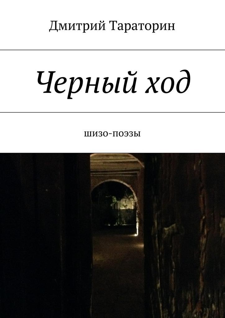 Дмитрий Тараторин Черныйход