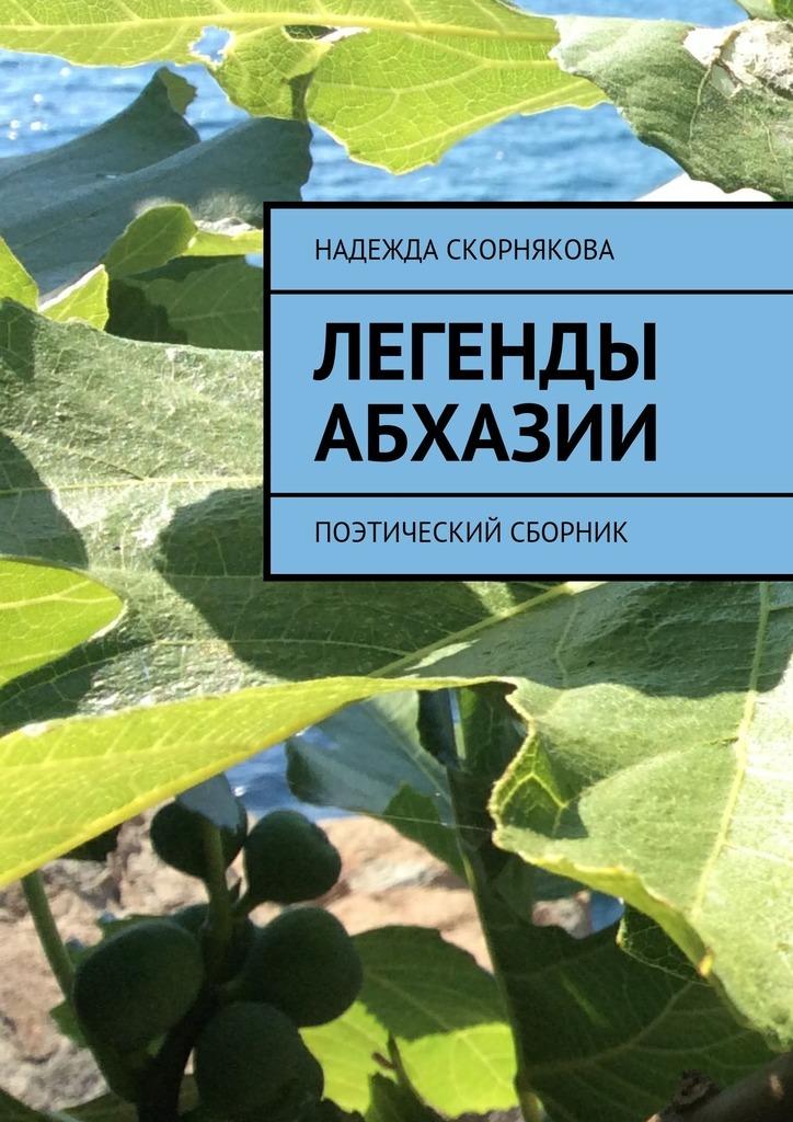 Надежда Скорнякова Легенды Абхазии
