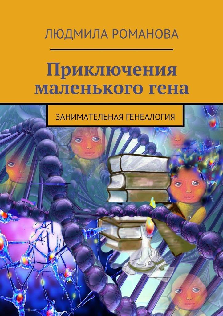 купить Людмила Петровна Романова Приключения маленькогогена по цене 80 рублей