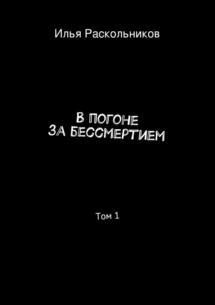 Илья Раскольников Впогоне забессмертием как жить с болезнью почек