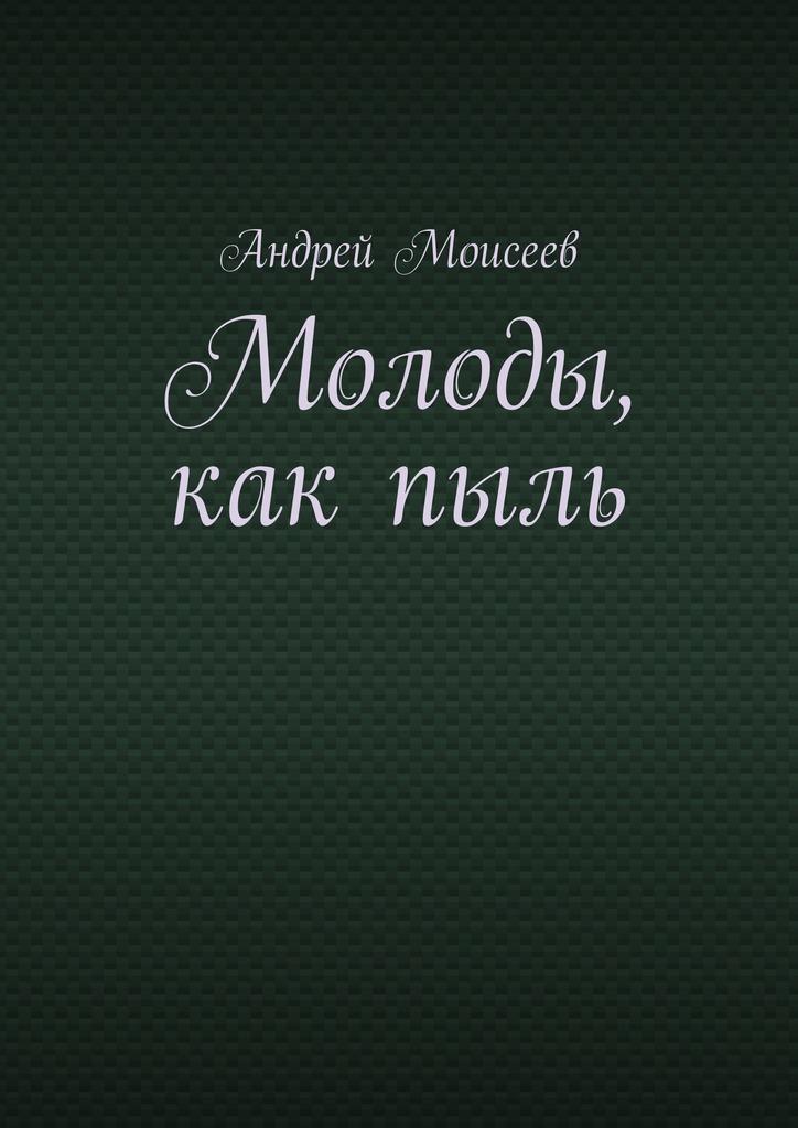 Андрей Моисеев Молоды, какпыль как молоды мы пили