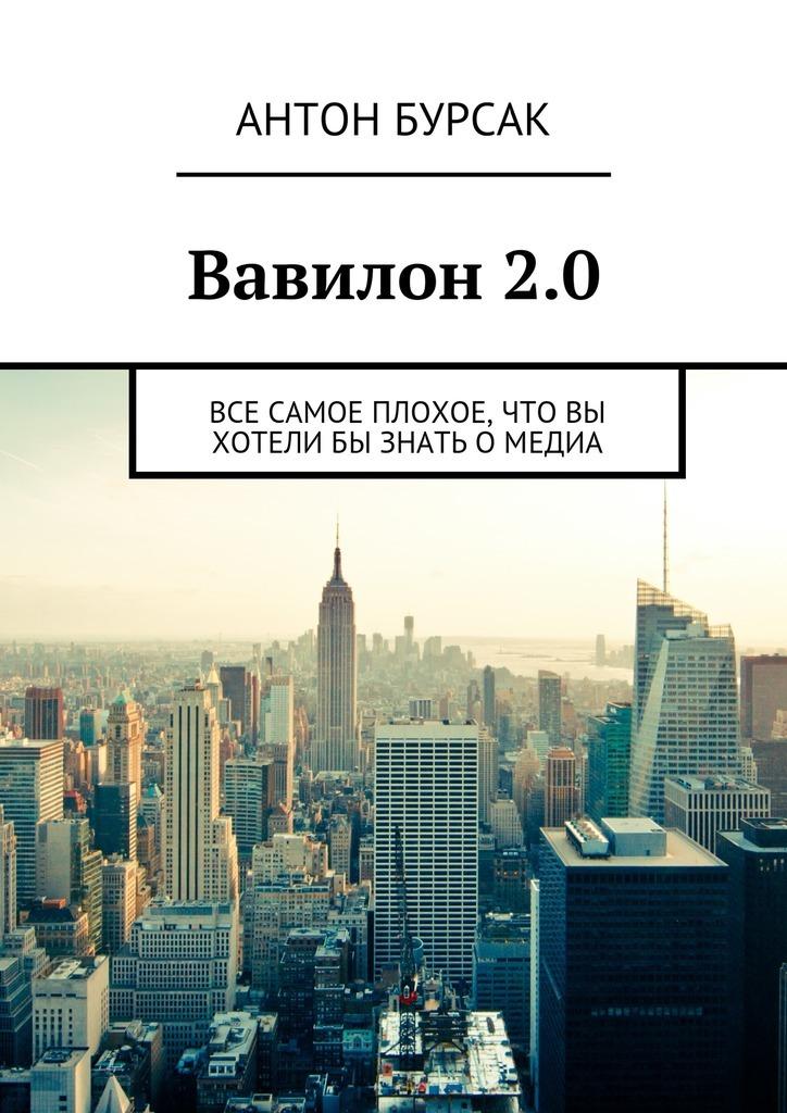 Антон Бурсак Вавилон2.0 какой видеорегистратор за 2000 р