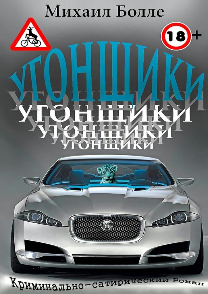 Обложка книги Угонщики, автор Болле, Михаил