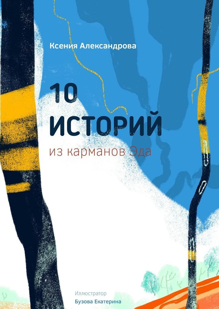 Ксения Александрова бесплатно