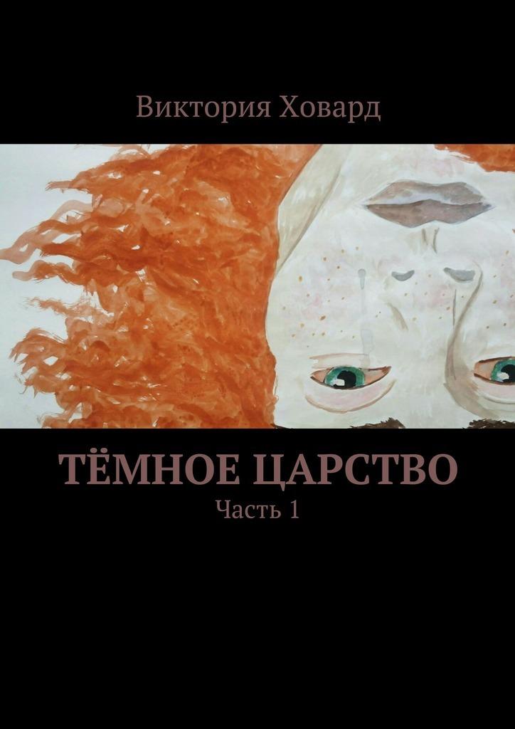 Виктория Ховард Тёмное царство эгрегор голубя или царство мира 4 е изд
