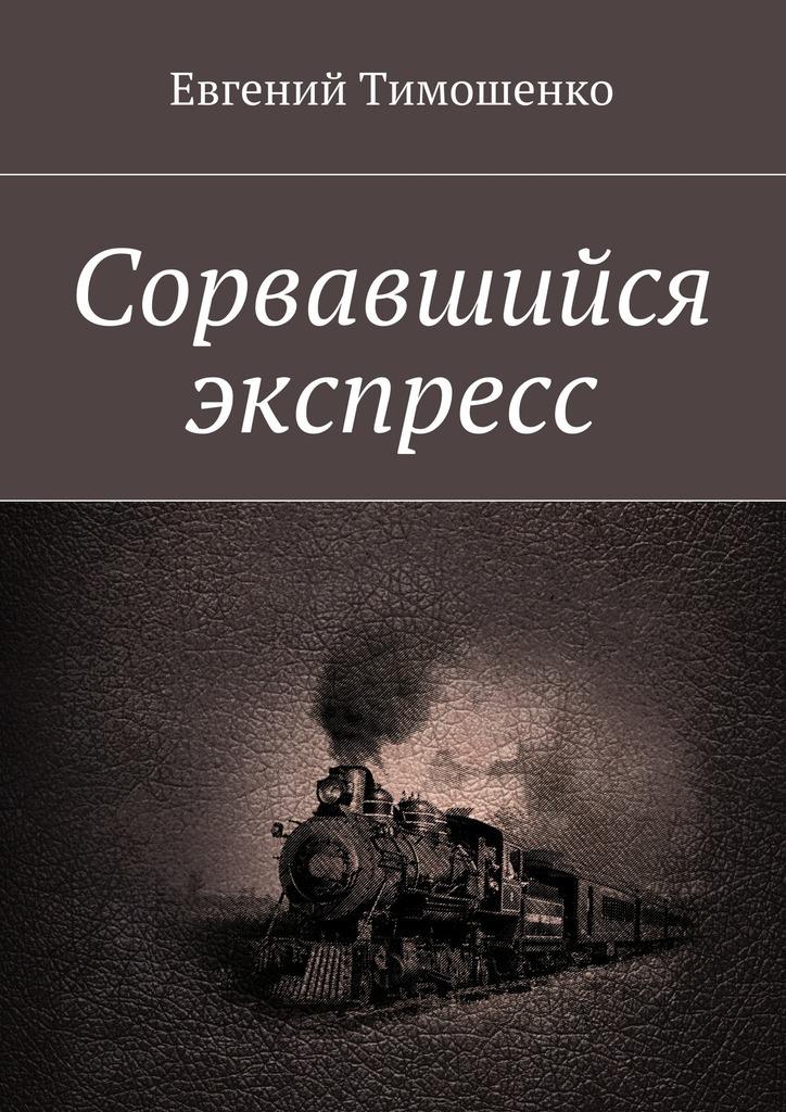 бесплатно Евгений Тимошенко Скачать Сорвавшийся экспресс