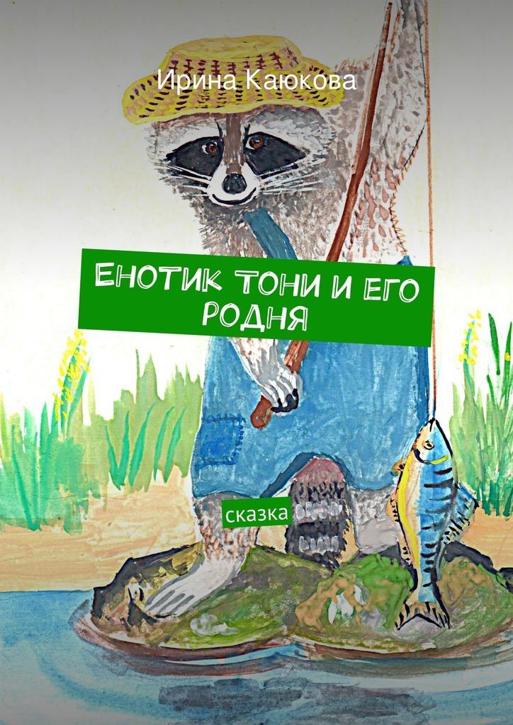 Ирина Каюкова Енотик Тони иего родня ирина каюкова живой уголок