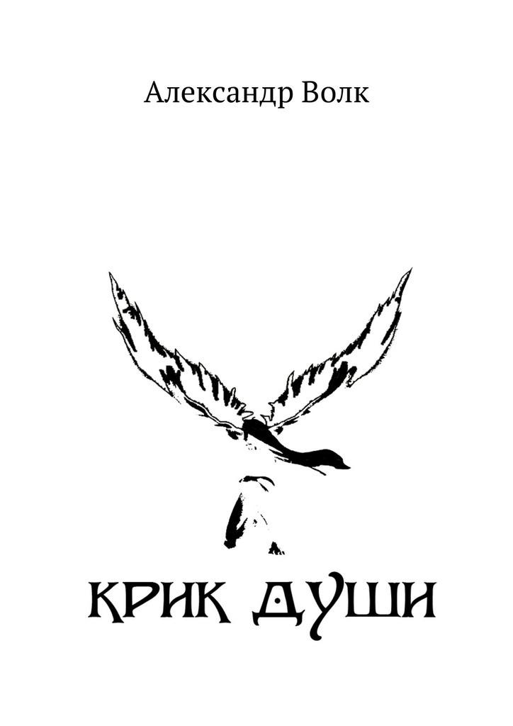 интригующее повествование в книге Александр Александрович Волк