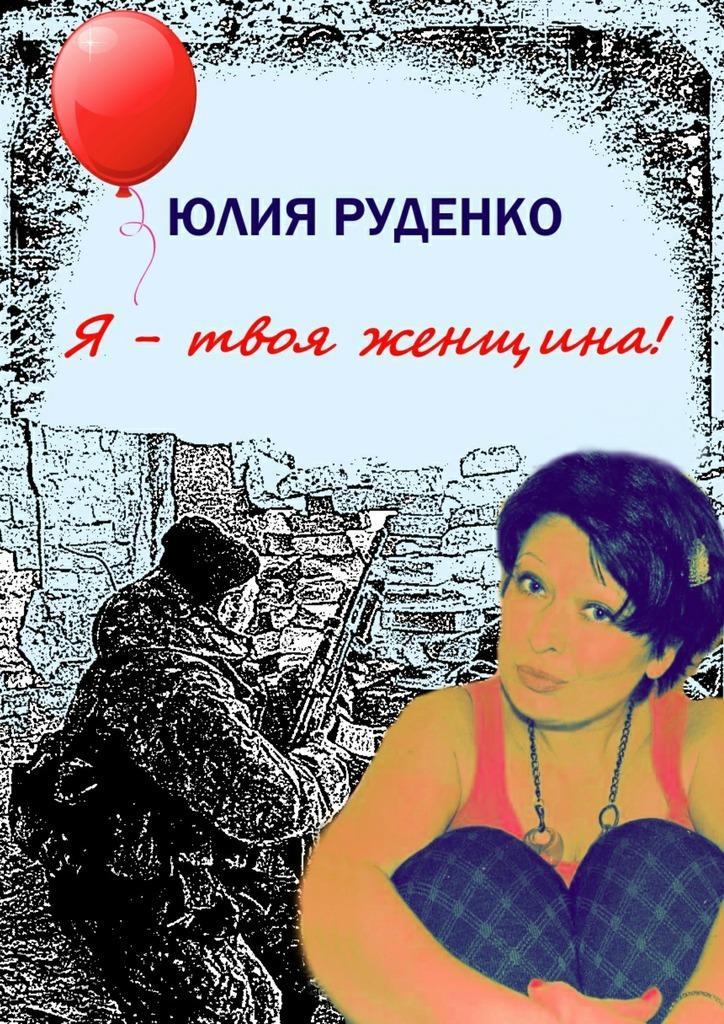 Юлия Руденко Я– твоя женщина! юлия комольцева я балдею от его ямочек