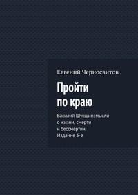 Черносвитов, Евгений Васильевич  - Пройти покраю