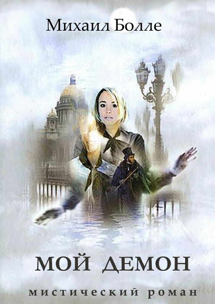 Обложка книги Мой Демон, автор Болле, Михаил