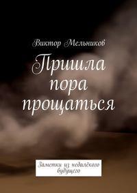 Виктор Мельников - Пришла пора прощаться