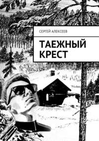 Алексеев, Сергей  - Таежный крест