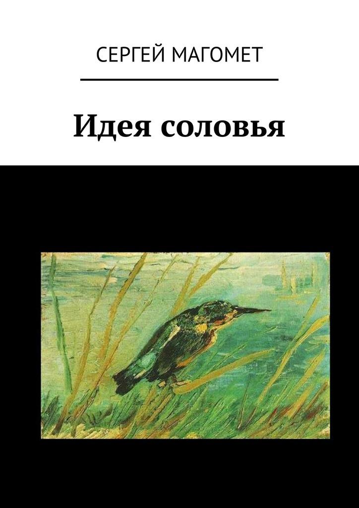 Сергей Магомет Идея соловья ISBN: 9785447452834 цена