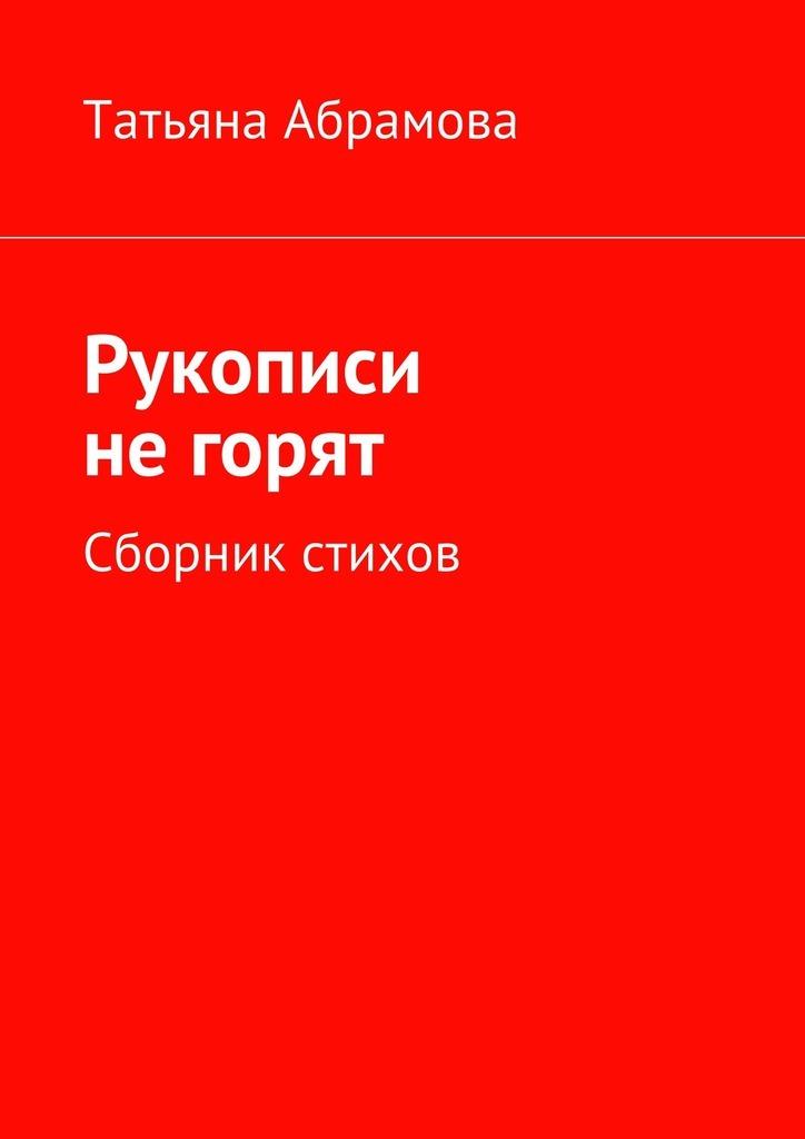 Татьяна Абрамова Рукописи негорят татьяна абрамова стая
