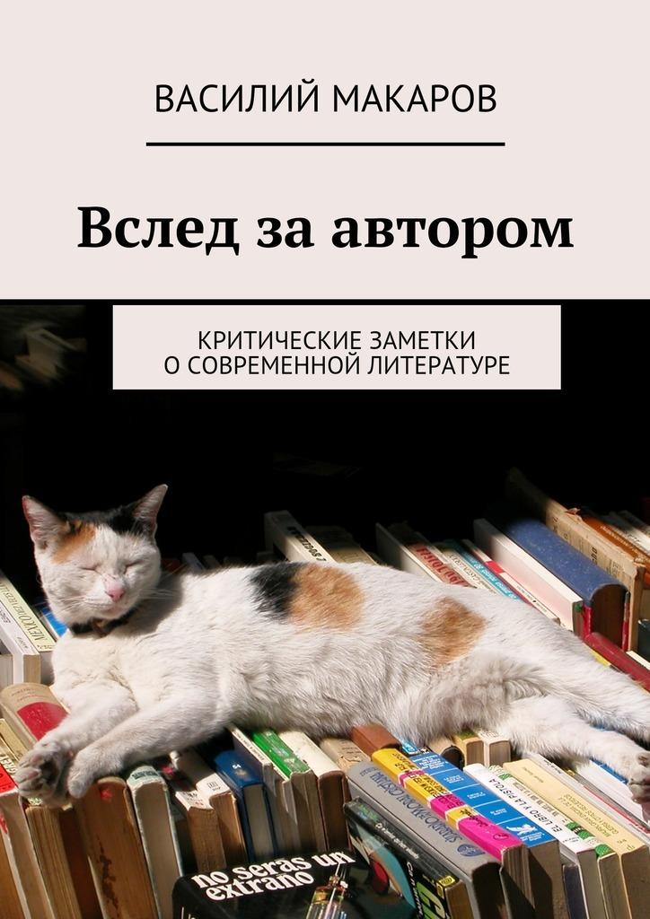 Василий Макаров Вслед заавтором василий сахаров свободные миры