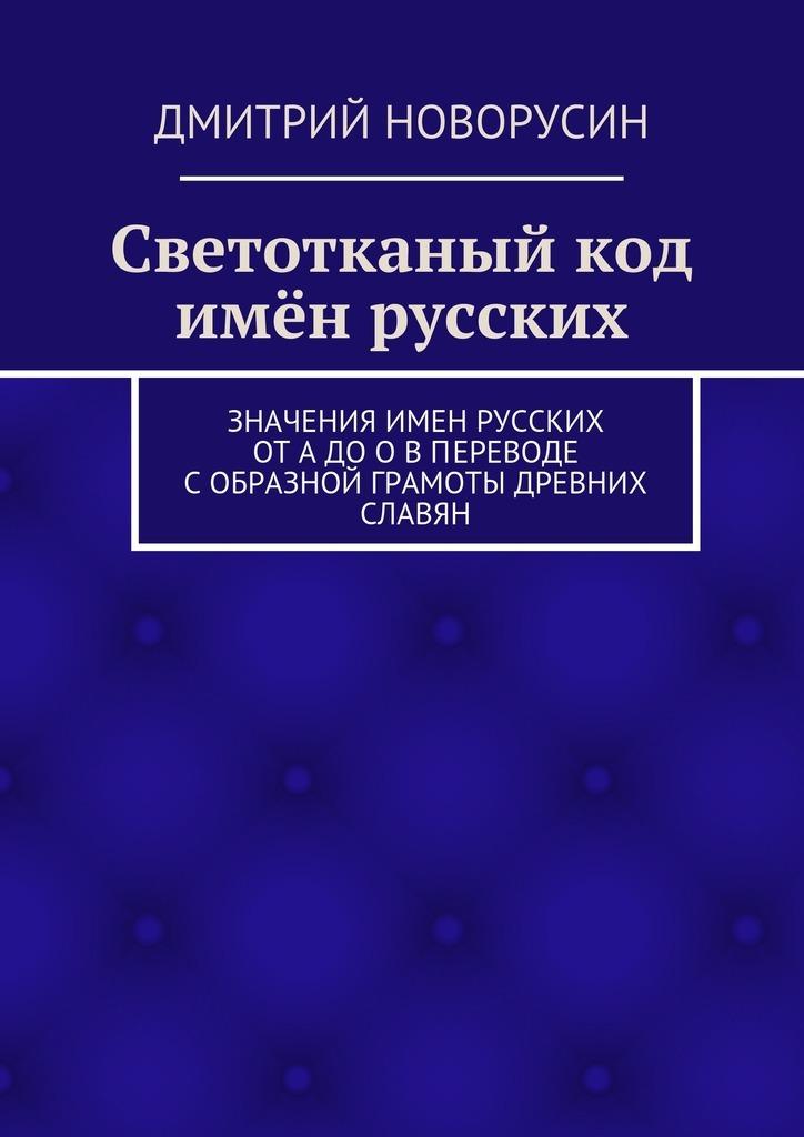 Светотканый код имён русских