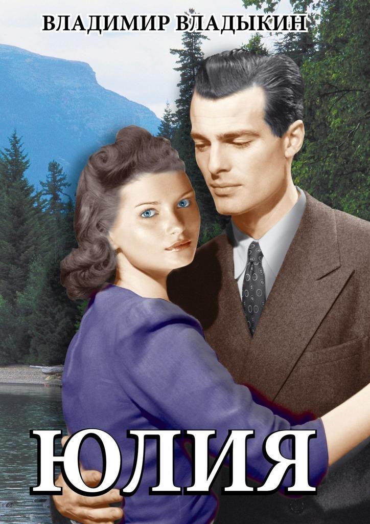 Владимир Владыкин - Юлия