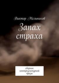 Виктор Мельников - Запах страха