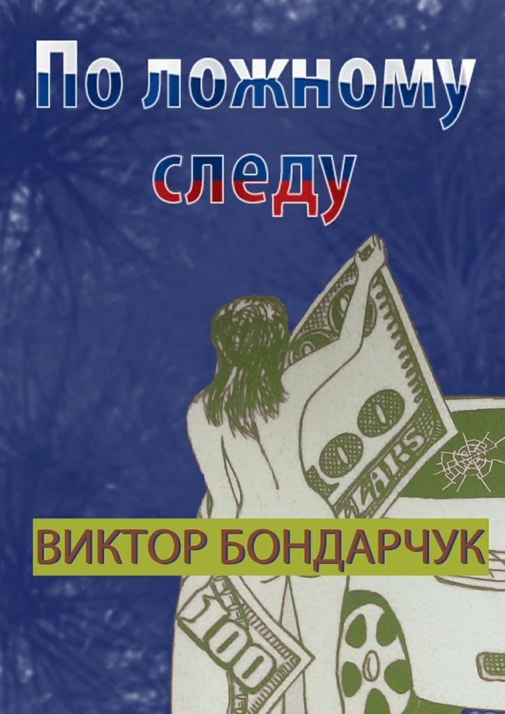 Виктор Бондарчук Положному следу