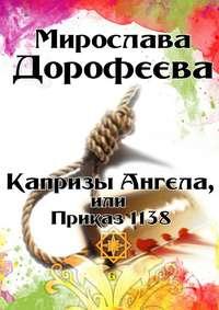 Дорофеева, Мирослава  - Капризы Ангела, или Приказ1138