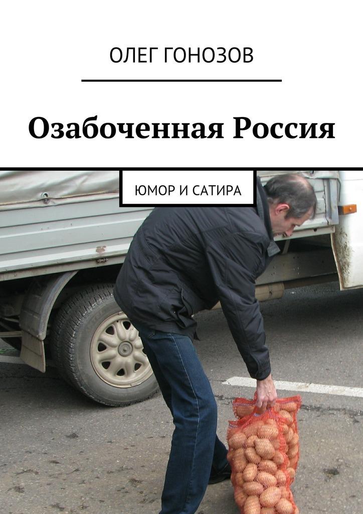 Олег Гонозов бесплатно