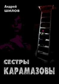 - Сестры Карамазовы