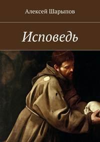 Шарыпов, Алексей  - Исповедь