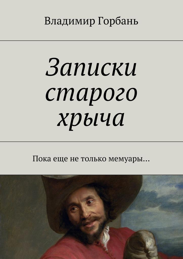 Владимир Владимирович Горбань Записки старого хрыча