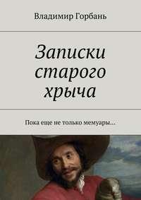 - Записки старого хрыча