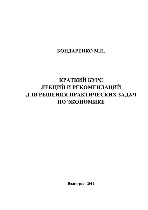 М. П. Бондаренко Краткий курс лекций и рекомендаций для решения практических задач по экономике издательство иддк лекции по экономике