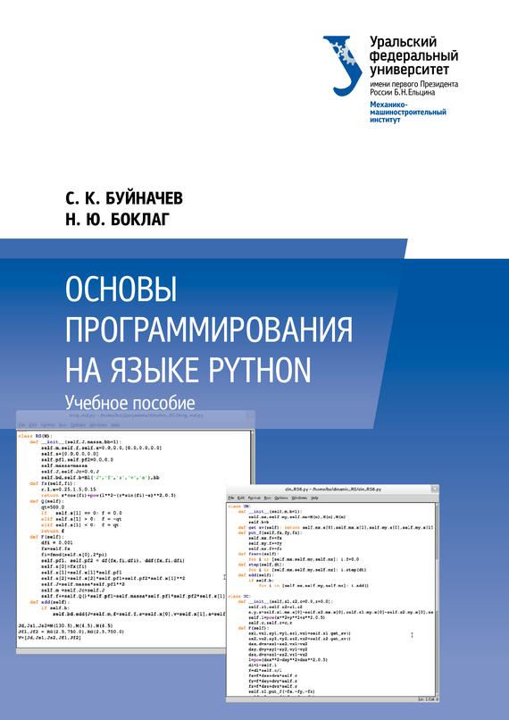 Н. Ю. Боклаг Основы программирования на языке Python основы программирования на языке python